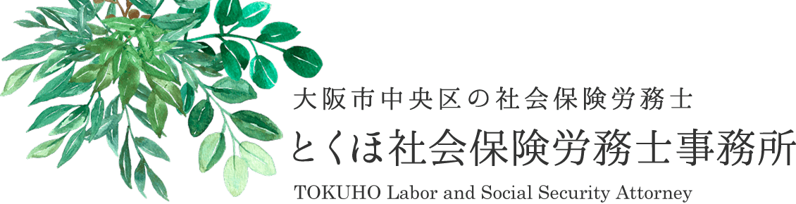 大阪市中央区の社労士(社会保険労務士)とくほ社会保険労務士事務所ロゴ