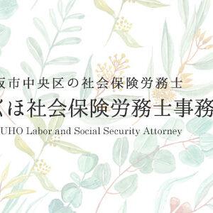 大阪市中央区のとくほ社会保険労務士事務所・入退社手続き・就業規則・社会保険の手続き・給与計算をサポート